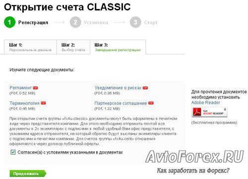 Завершение регистрации торгового счета на сайте ДЦ Forex4you.