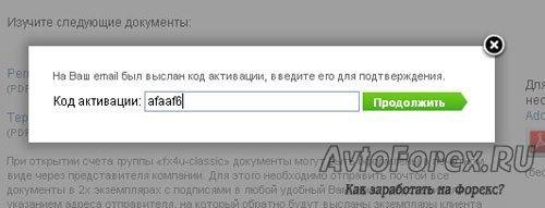 Подтверждение регистрации торгового счета на сайте ДЦ Forex4you.