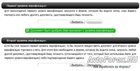 Загрузка документов для верификации данных клиента ДЦ InstaForex.