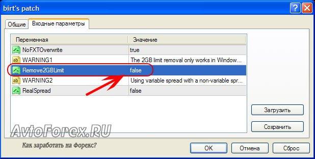 Окно настройки входных параметров скрипта birt´s patch.