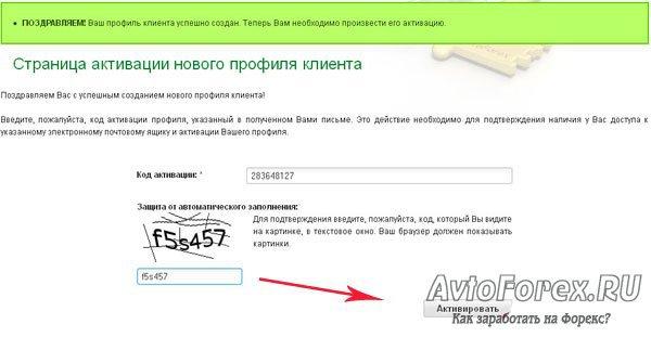 Ввод кода активации профиля клиента LiteForex.