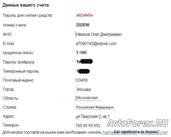 Информация о счете в ДЦ Fxstart и о его владельце .