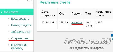 Данные зарегистрированного счета клиента в ДЦ GrandCapital.