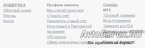 Список дополнительных функций личного кабинета и возможностей трейдера в ДЦ LiteForex.
