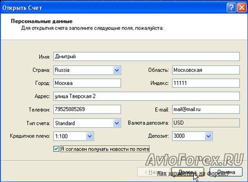 Форма регистрации демо-счета в терминале MT 4.