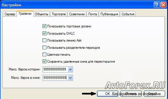 Настройка параметров закачки архивов с максимально возможным количеством котировок.