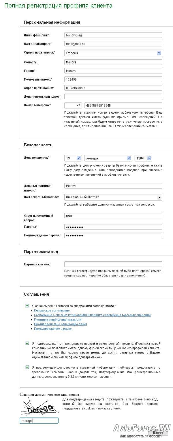 Полная регистрационная форма трейдера в ДЦ LiteForex.