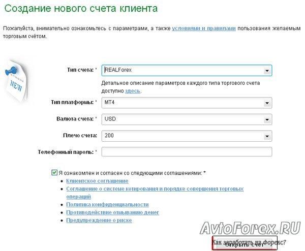 Создание трейдером нового торгового счета в кабинете LiteForex.