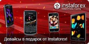 Новый розыгрыш от InstaForex с выдачей подарков - девайсов.