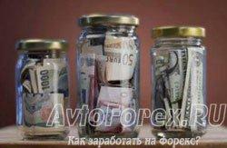 Тактика сохранения депозита по мани-менеджменту для Форекс.
