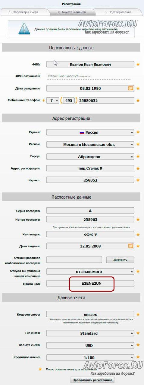 Полная форма регистрации трейдера в ДЦ Forex Market.