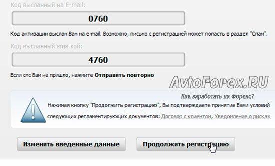 Ввод кодов для подтверждения регистрации трейдера в ДЦ Forex Market.
