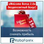 Изменения в программе получения бездепозитного бонуса в ДЦ РобоФорекс.