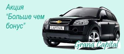 Chevrolet Captiva - приз новой акции от дилингового центра Гранд Капитал Больше чем бонус.