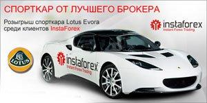 Завершение акции InstaForex - Спорткар от лучшего брокера.