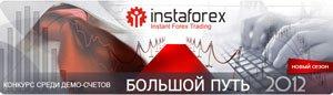 Условия конкурса трейдеров дилингового центра InstaForex - Большой путь.