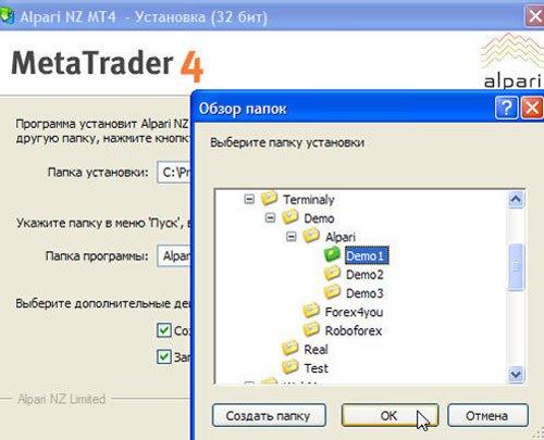Назначение папки для установки тестового терминала МетаТрейдер 4.