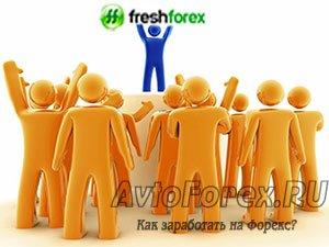 Возможности новой партнерской программы ДЦ FreshForex.