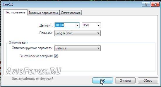 Настройка советника ilan 1.6 для тестирования.