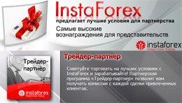 Раличные виды партнерских программ брокера ИнстаФорекс.
