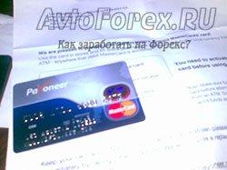 Получение банковской карты FreshForex MasterCard.