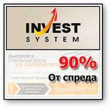 Преимущества и доходность партнерской программы Invest System.