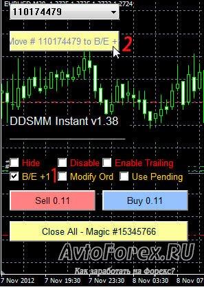 Перевод сделки в безубыток при помощи утилиты Auto DDSMM.