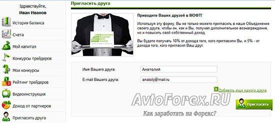 Раздел личного кабинета участника МОФТ - Пригласить друга.