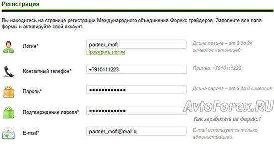 Форма регистрации нового участника МОФТ.