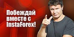 Прими участие в конкурсе Форекс Большой путь ИнстаФорекс 2013 и стань победителем.