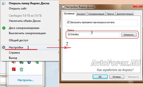 Указание адреса новой папки синхронизации с Яндекс Диском.