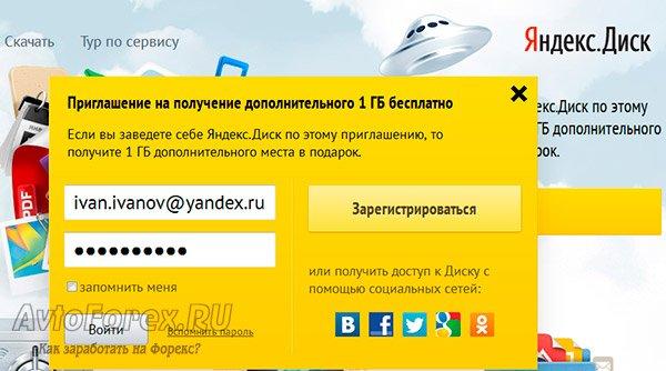 Форма для входа или регистранции на Яндекс.Диск.