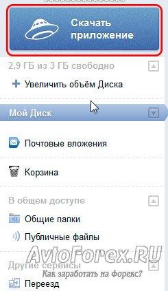 Кнопка для скачивания утилиты Яндекс.Диск для синхронизации папок.