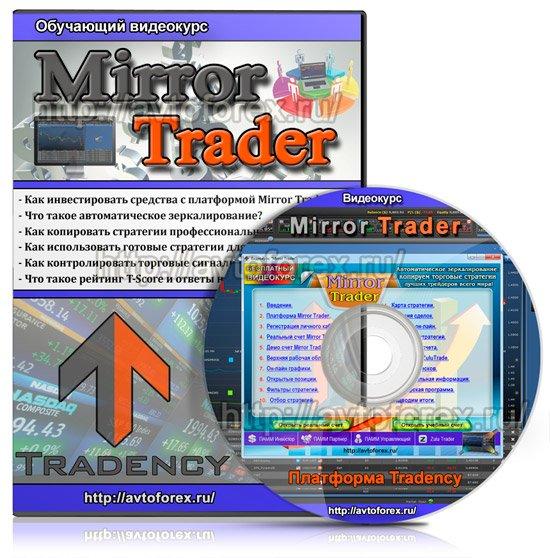 Бесплатный обучающий видеокурс Mirror Trader - автоматическая торговля на Форекс.