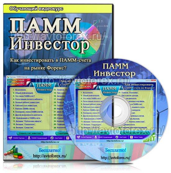 Бесплатный видеокурс ПАММ Инвестор по инвестированию в ПАММ-счета на Форекс.