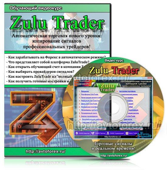 Бесплатный обучающий видеокурс Zulu Trader - копирование сигналов профессиональных трейдеров.