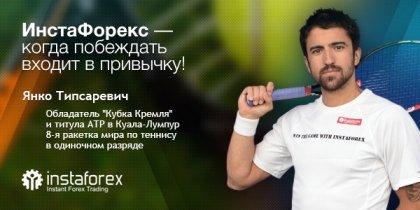 Сербский теннисист Янко Типсаревич в 2013 году стал лицом компании InstaForex.