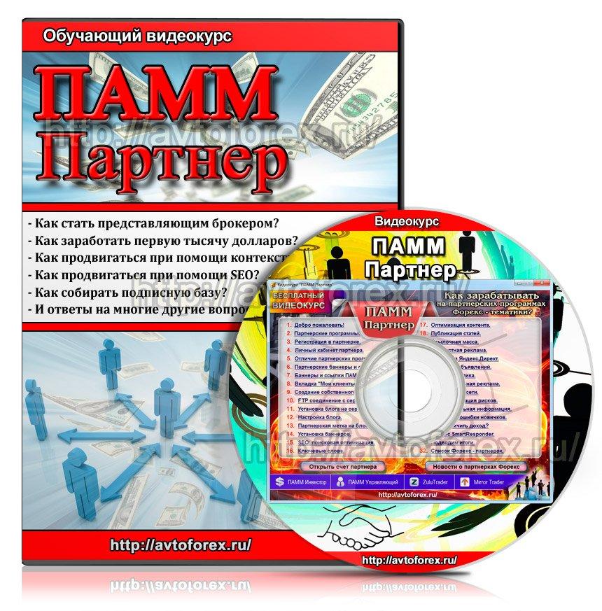 Скачать бесплатно видео уроки как зарабатывать на форексе форекс что это такое inurl forums viewtopic php t