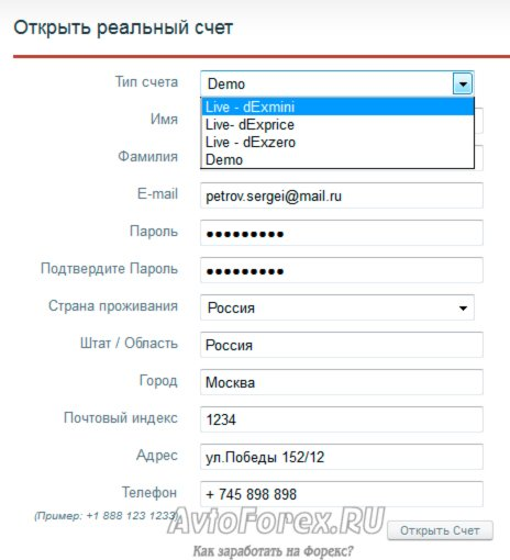 Форма регистрации аккаунта в компании DivenFX.
