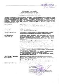 Сертификат о страховании дилингового центра Форекс4ю.