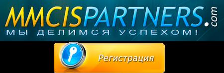 Зарегистрироваться в партнерской программе Форекс MMCIS Group.
