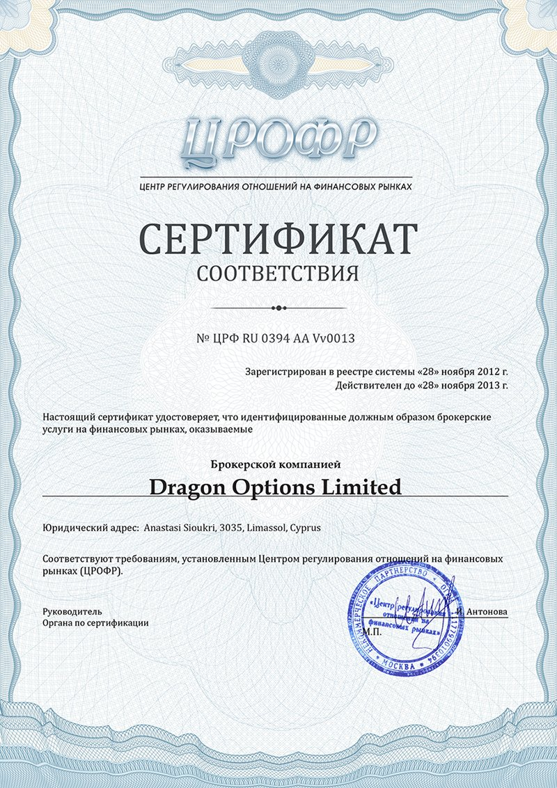 Сертификаты бинарных опционов бинарные опционы технический анализ книга