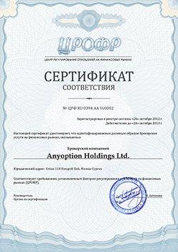 Сертификат соответсвия ЦРОФР, выданный брокеру бинарных опционов Anyoption.