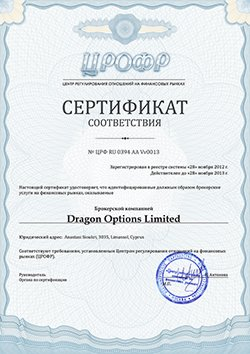 Сертификат соответсвия ЦРОФР, выданный брокеру бинарных опционов DragonOption.