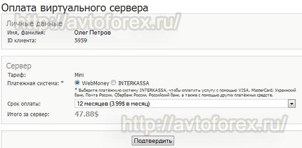 Подтверждение оплаты виртуального сервера.