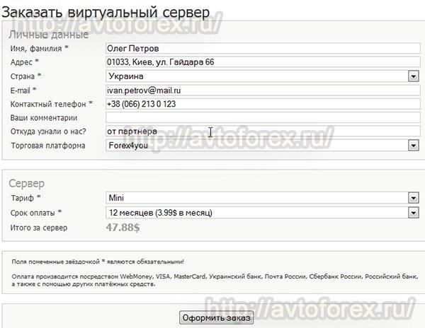 Пример заполнения заявки на оплату заказа VPS сервера.