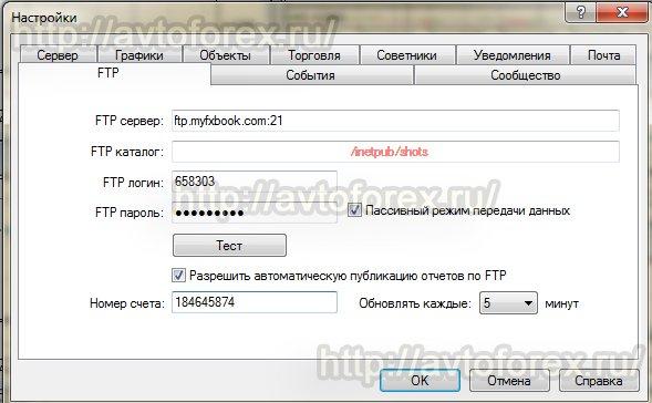 Натройка терминала для связи по FTP с сервисом Myfxbook.
