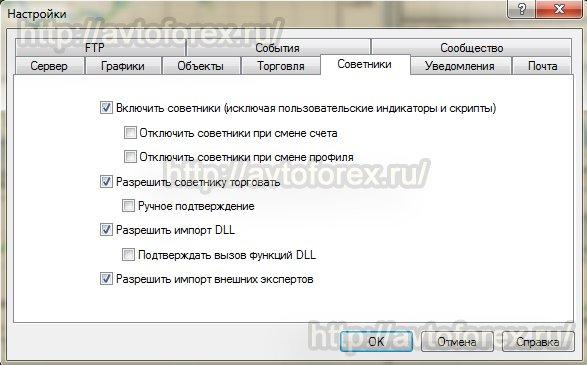 Настройка терминала для корректной работы советника с сервиса Myfxbook.