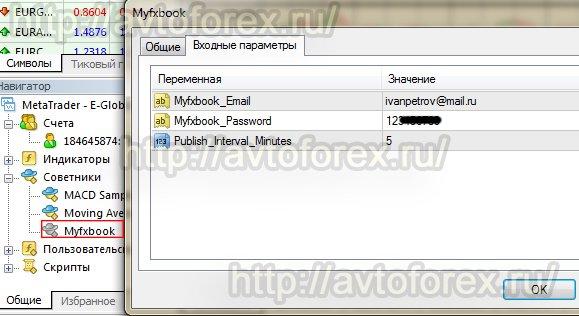 Настройка советника Myfxbook.ex4 при установке в терминал МТ 4.