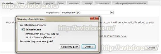 Загрузка инсталятора EaInstaller.exe.